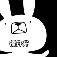方言うさぎ 福井弁編