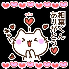 Name sticker Aiba-kun