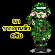 สติ๊กเกอร์ไลน์ ทหารตัวเล็กน่ารัก Ver.2