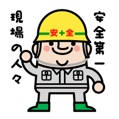 safety first working man by hummingstar