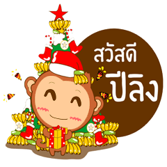 Happy New Year2016  ( Year Monkey)