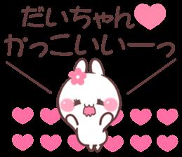 for daichan sticker #9351216