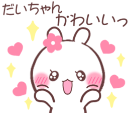 for daichan sticker #9351220