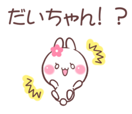 for daichan sticker #9351247