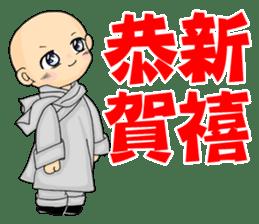 Little young monk part3 sticker #9380450