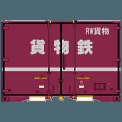 鉄道用コンテナ 2