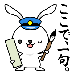 Bunny Stationmaster poems Mochy