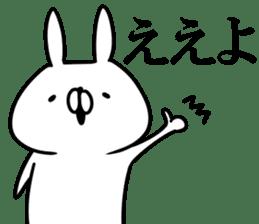 Yamaguchi dialect white rabbit sticker #9404637
