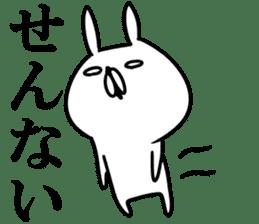 Yamaguchi dialect white rabbit sticker #9404645