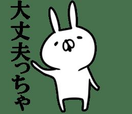 Yamaguchi dialect white rabbit sticker #9404660
