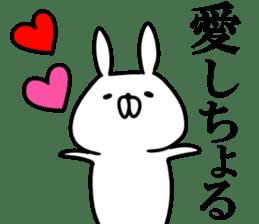 Yamaguchi dialect white rabbit sticker #9404663