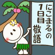 สติ๊กเกอร์ไลน์ Aloha first day of Nikomaru