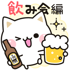 Cat to concern(drinking party ver.)