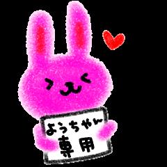"""yo-chan"" only name stamp"