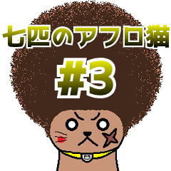 The Seven Afro Cats #3 -Raging Cat-