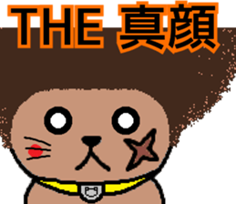 The Seven Afro Cats #3 -Raging Cat- sticker #9439072