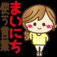 【毎日つかえる言葉♥】ゆるカジ女子 | LINE STORE