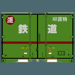 鉄道用コンテナ 4