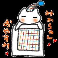 namae sticker 14