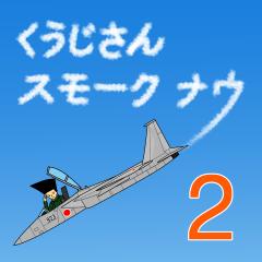Kujisan smoke now 2