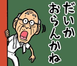 Grandfather of Kagoshima sticker #9496031