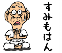 Grandfather of Kagoshima sticker #9496049