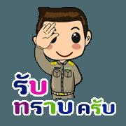 สติ๊กเกอร์ไลน์ สมหมาย ข้าราชการไทย คำพูดใช้ในการทำงาน