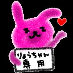 """ryo-chan"" only name stamp"