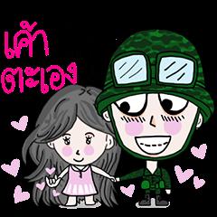 แฟนเค้าเป็นทหาร