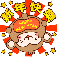HAPPY CHINESE NEW YEAR with AKEOME OSARU