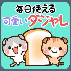 毎日使える可愛いダジャレ【ニャンコ】