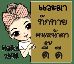 Hana love is all around sticker #9590216