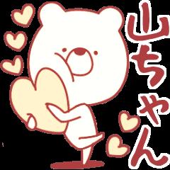 yama-chan sticker!
