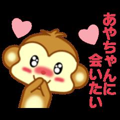 Sticker to send Aya-chan