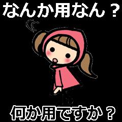 sharp-tongued Japanese (Okayama)