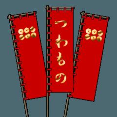 戦国武将の軍旗(六文銭)