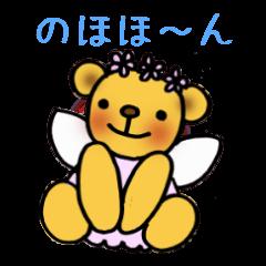 ほのぼのmoko bear