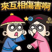 สติ๊กเกอร์ไลน์ BG MEN Crazy Chinese Drama