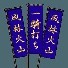 戦国武将の軍旗(孫子)