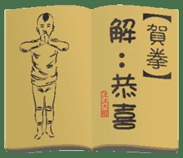 Kung Fu secret stickers sticker #9719272