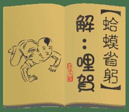 Kung Fu secret stickers sticker #9719273