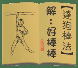 Kung Fu secret stickers sticker #9719274