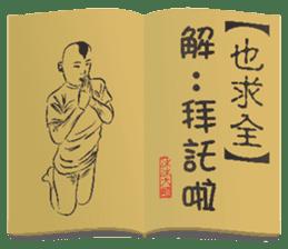 Kung Fu secret stickers sticker #9719276