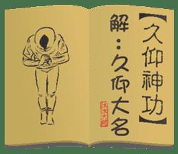 Kung Fu secret stickers sticker #9719277