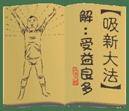 Kung Fu secret stickers sticker #9719282