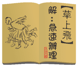 Kung Fu secret stickers sticker #9719283
