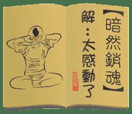 Kung Fu secret stickers sticker #9719289