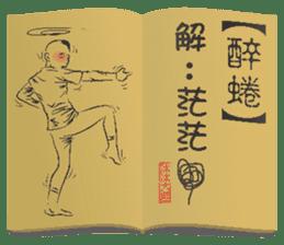 Kung Fu secret stickers sticker #9719294