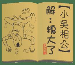 Kung Fu secret stickers sticker #9719295