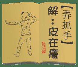 Kung Fu secret stickers sticker #9719302